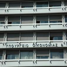 Greece's finance ministries