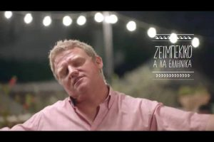 greek zeibekiko commercial