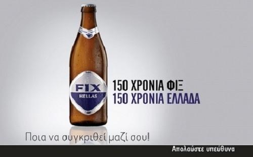 FIX HELLAS3_b