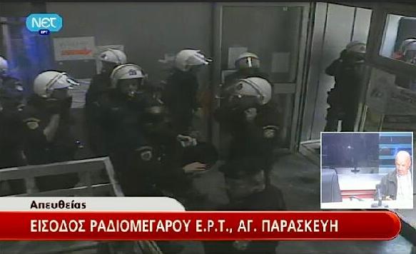 Greek Police Raid ERT Headquarters in Greece