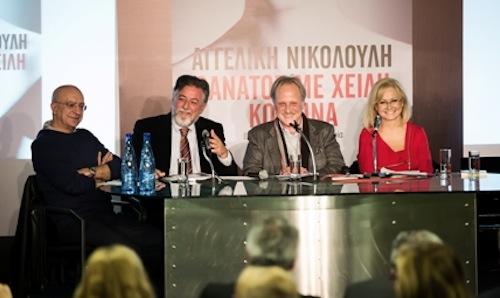 Angeliki_nikolouli_book 2