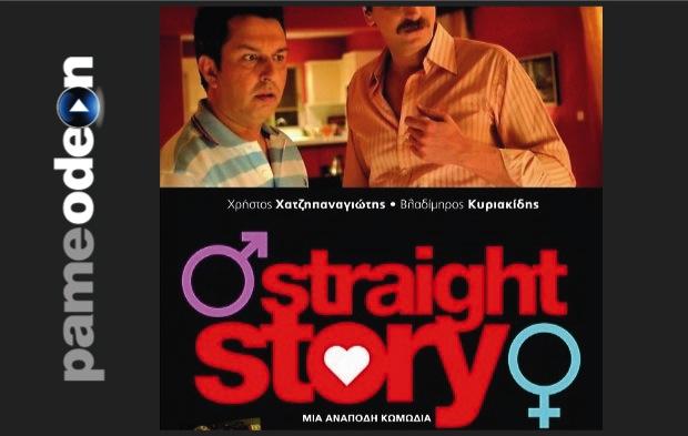 Straight_Story_Greek_movie