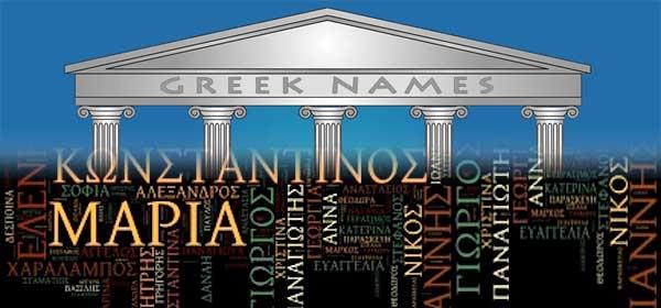 greek_names