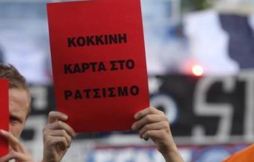 against racism  Greek