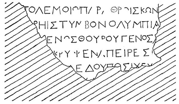 Figure 7. Fragmentary inscription found near ancient Pydna referring to a tomb of Olympias in its second line.