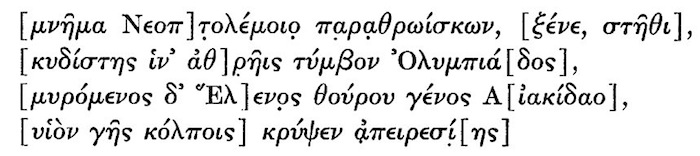 Figure 8. Edson's reconstruction of the fragmentary inscription found near ancient Pydna.
