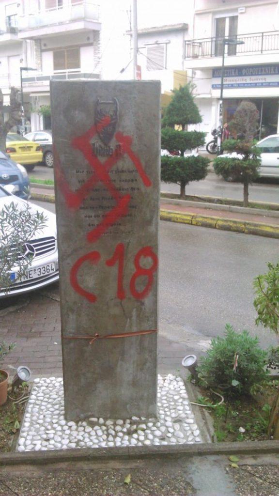 fyssas_memorial