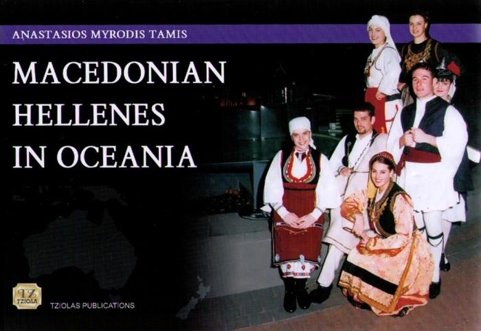 Macedonian-Hellenes-in-Oceania