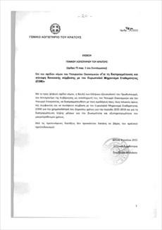 protasi-gia-ti-diapragmateusi-kai-sunapsi-daneiakis-sumbasis-me-ton-europaiko-mixanismo-statherotitas-esm
