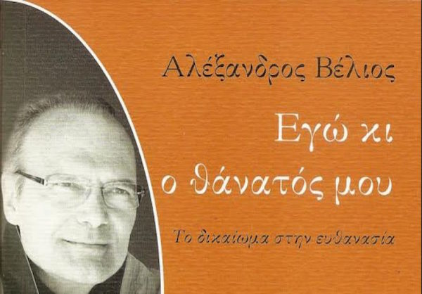 Alexandros Vellios