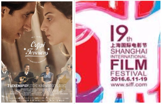 19th Shanghai International Film Festival - Tsitsanis