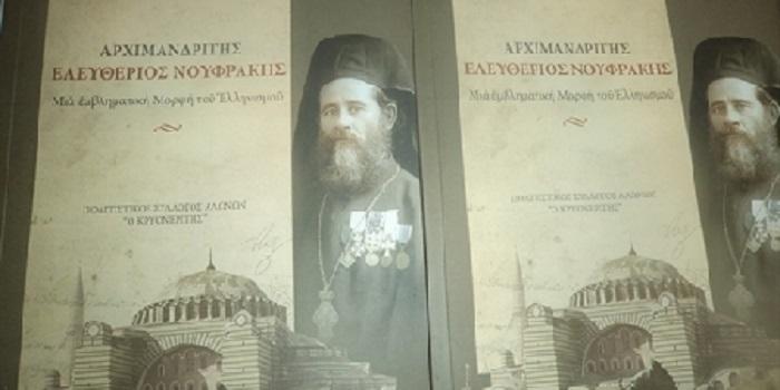 Greek priest Hagia Sophia