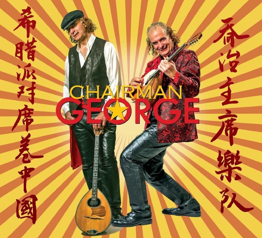 "George Sapounidis aka ""Chairman George"""