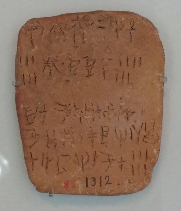 Tablet with Linear A writing, Minoan Language