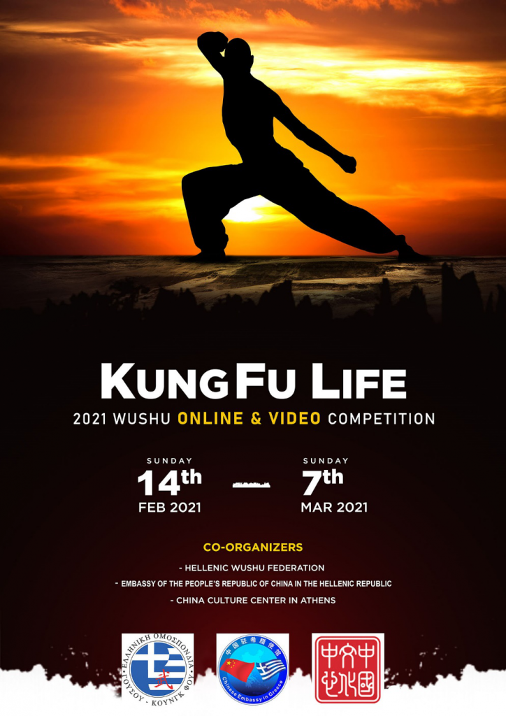 kung fu competition athens