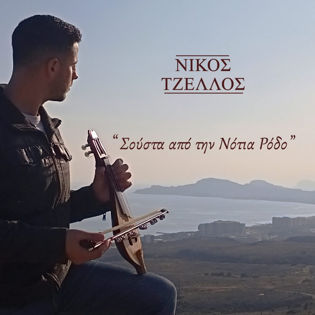 Rhodes folk music