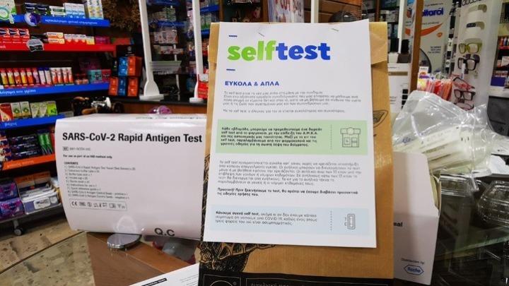 Greece Covid self tests