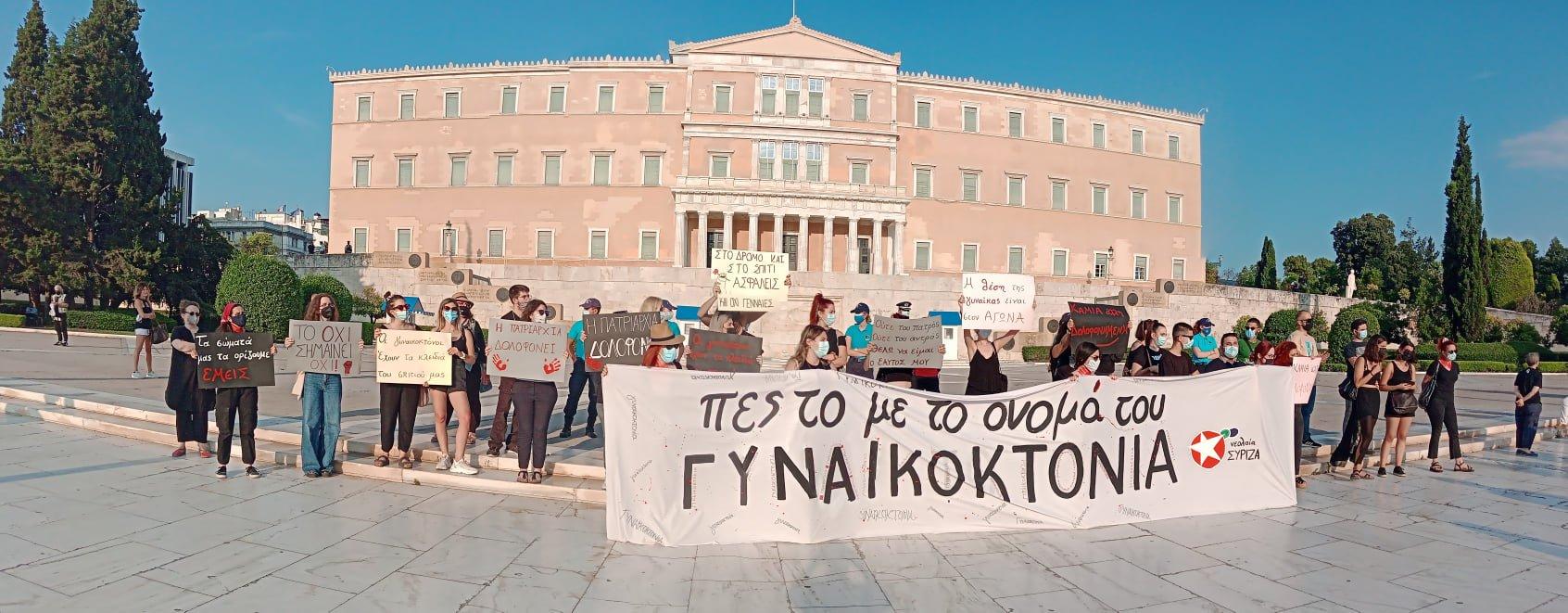 murdered women greece femicide