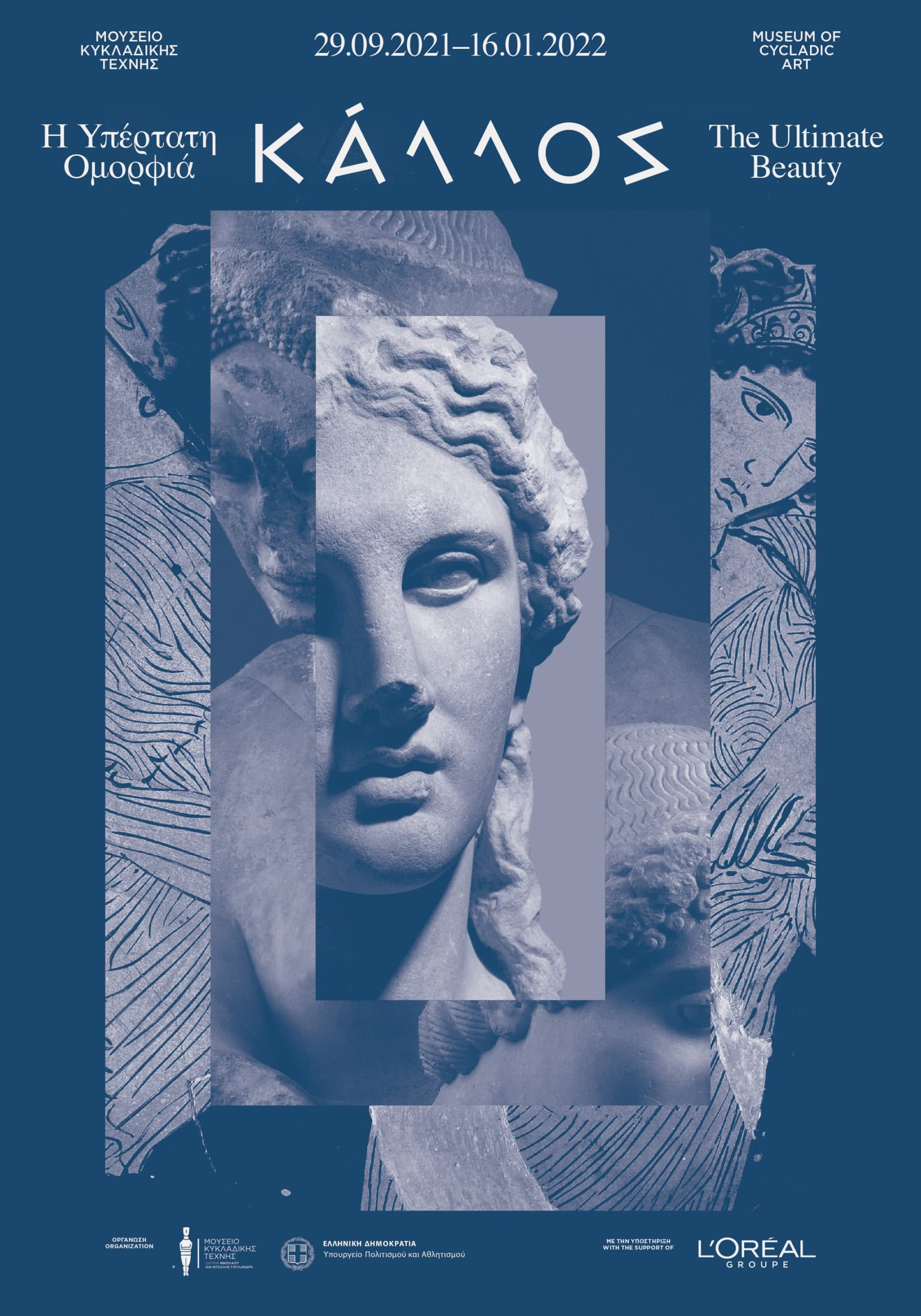 """Kallos"" poster athens exhibitions"